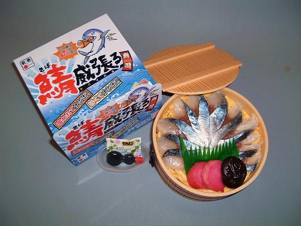 http://masaka.ekiben.or.jp/2009/08/10/images/%E9%AF%96%E5%A8%81%E5%BC%B5%E3%82%8B.jpg